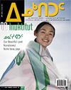 Inuktitut Magazine